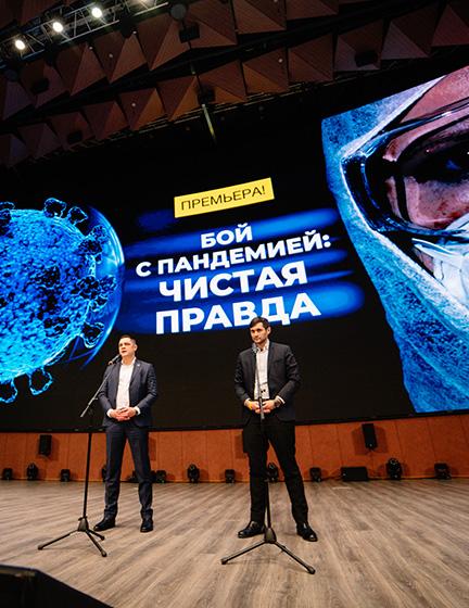 Премьера фильма <br>«Бой с пандемией: чистая правда»</